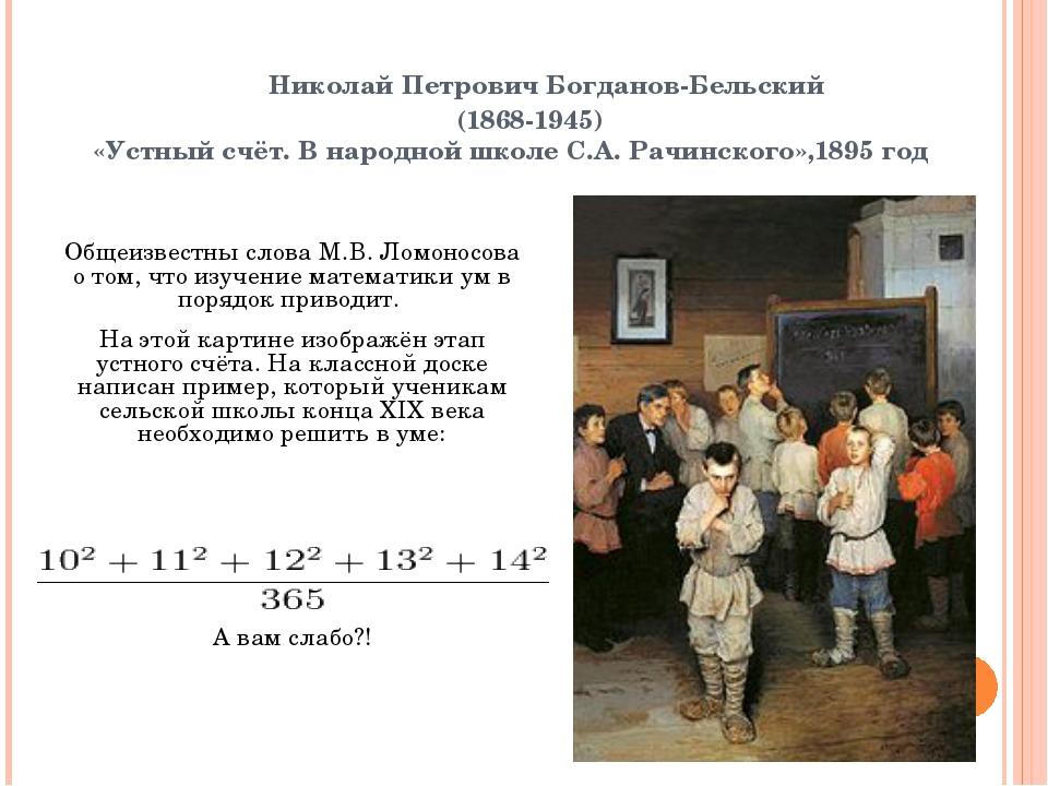 Николай Петрович Богданов-Бельский (1868-1945) «Устный счёт. В народной шко...