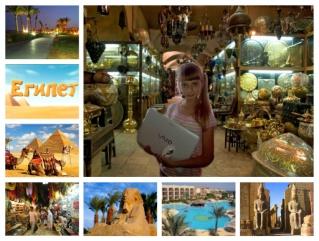 C:\Users\ната\Desktop\фото\Египет\pizap.com14164186641261.jpg