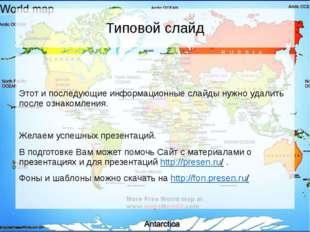 Типовой слайд Этот и последующие информационные слайды нужно удалить после оз