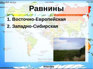 Равнины 1. Восточно-Европейская 2. Западно-Сибирская