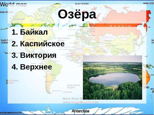 Озёра 1. Байкал 2. Каспийское 3. Виктория 4. Верхнее