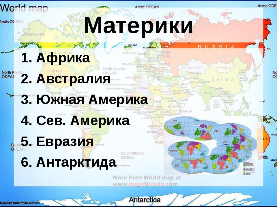 Материки 1. Африка 2. Австралия 3. Южная Америка 4. Сев. Америка 5. Евразия 6...
