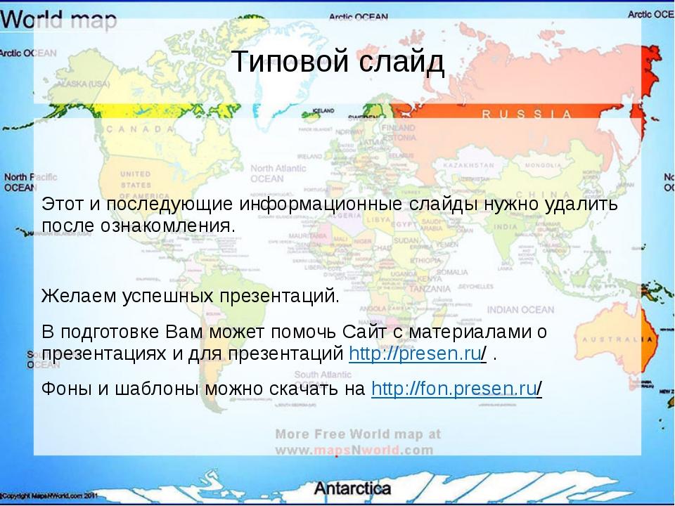 Типовой слайд Этот и последующие информационные слайды нужно удалить после оз...