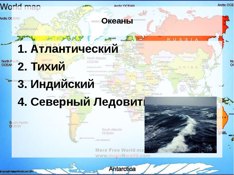 Океаны 1. Атлантический 2. Тихий 3. Индийский 4. Северный Ледовитый