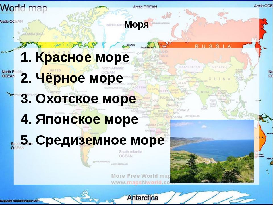 Моря 1. Красное море 2. Чёрное море 3. Охотское море 4. Японское море 5. Сре...