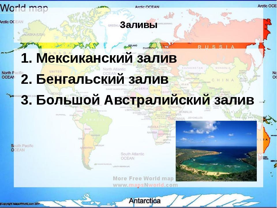 Заливы 1. Мексиканский залив 2. Бенгальский залив 3. Большой Австралийский з...