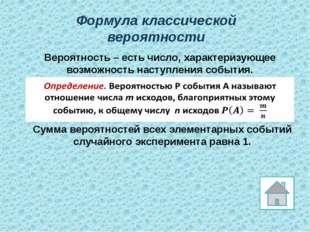 Формула классической вероятности Вероятность – есть число, характеризующее во