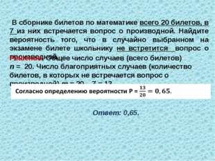 В сборнике билетов по математике всего 20 билетов, в 7 из них встречается во