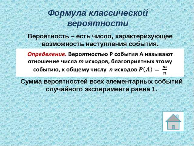 Формула классической вероятности Вероятность – есть число, характеризующее во...