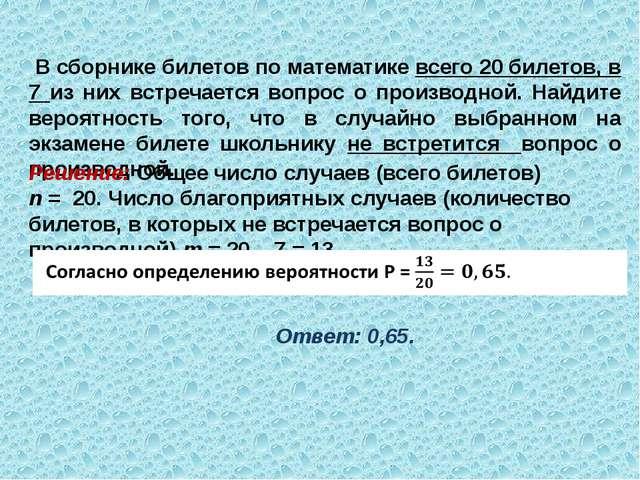 В сборнике билетов по математике всего 20 билетов, в 7 из них встречается во...