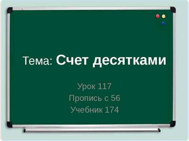 Тема: Счет десятками Урок 117 Пропись с 56 Учебник 174