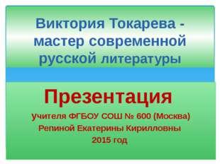 Виктория Токарева - мастер современной русской литературы Презентация учителя