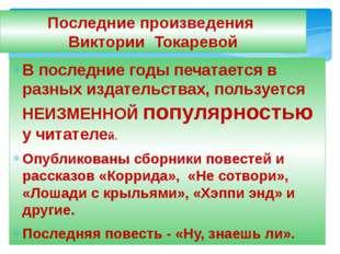 Последние произведения Виктории Токаревой В последние годы печатается в разны