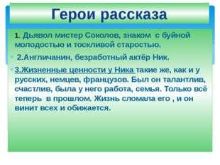 Герои рассказа 1. Дьявол мистер Соколов, знаком с буйной молодостью и тосклив