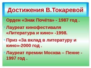 Орден «Знак Почёта» - 1987 год . Лауреат кинофестиваля «Литература и кино» -1