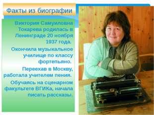 Виктория Самуиловна Токарева родилась в Ленинграде 20 ноября 1937 года. Оконч
