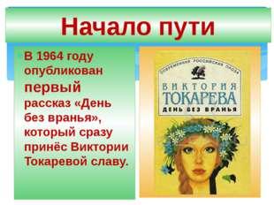 Начало пути В 1964 году опубликован первый рассказ «День без вранья», который