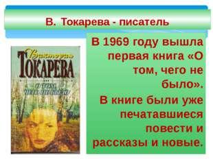 В 1969 году вышла первая книга «О том, чего не было». В книге были уже печата