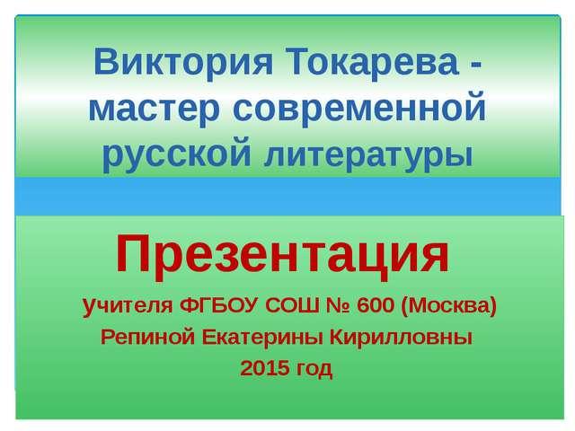 Виктория Токарева - мастер современной русской литературы Презентация учителя...