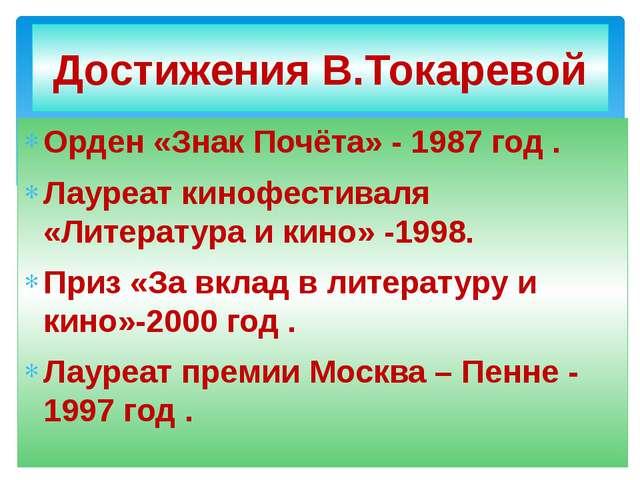 Орден «Знак Почёта» - 1987 год . Лауреат кинофестиваля «Литература и кино» -1...