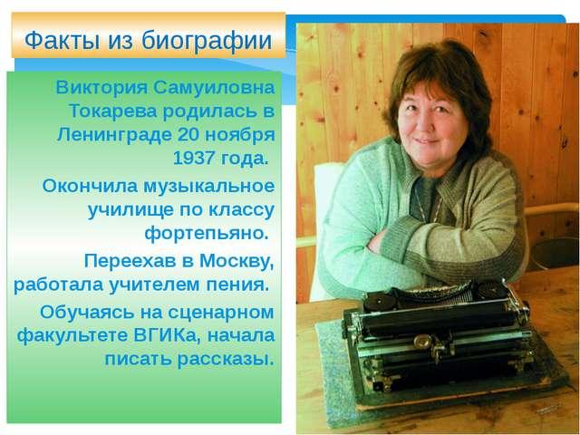 Виктория Самуиловна Токарева родилась в Ленинграде 20 ноября 1937 года. Оконч...