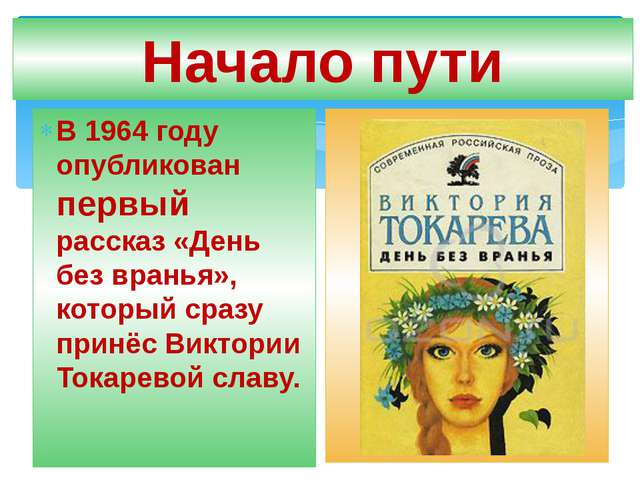 Начало пути В 1964 году опубликован первый рассказ «День без вранья», который...