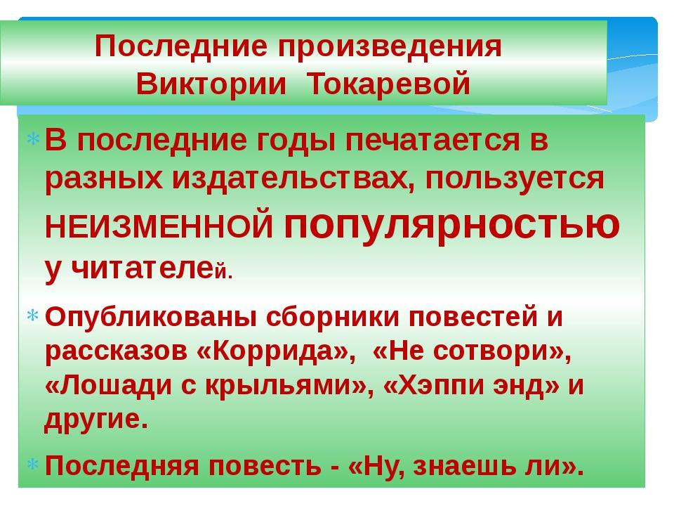 Последние произведения Виктории Токаревой В последние годы печатается в разны...