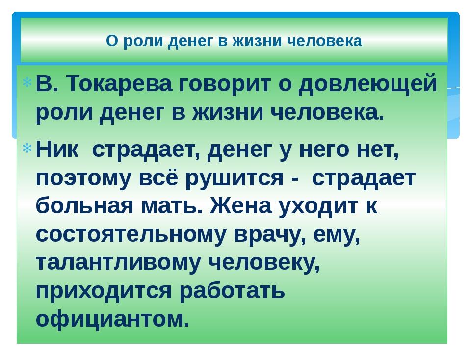 О роли денег в жизни человека В. Токарева говорит о довлеющей роли денег в жи...