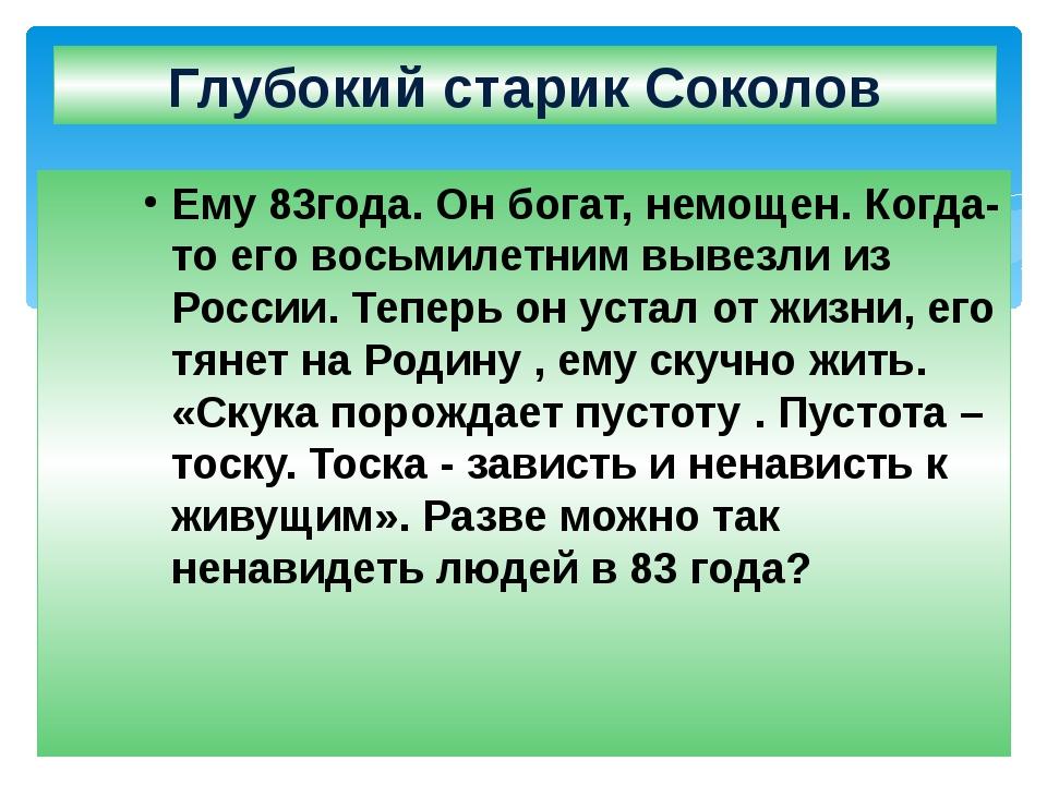 Глубокий старик Соколов Ему 83года. Он богат, немощен. Когда- то его восьмиле...