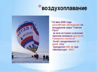 """воздухоплавание 23 мая 2005 года российская экспедиция на воздушном шаре """"Свя"""