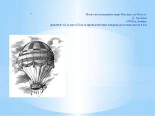 Полет на воздушном шаре Пилатра де Розье и Д´ Арланда 1783год, ноябрь диаметd