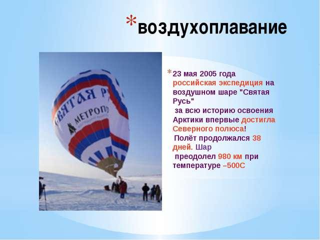 """воздухоплавание 23 мая 2005 года российская экспедиция на воздушном шаре """"Свя..."""