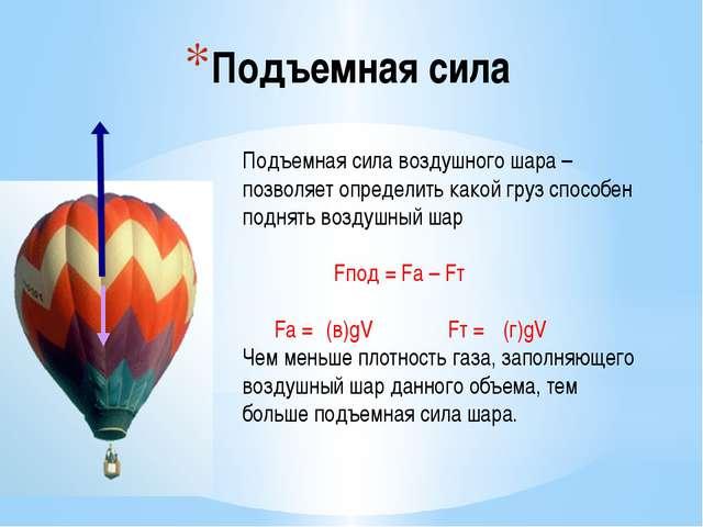 Подъемная сила Подъемная сила воздушного шара – позволяет определить какой гр...