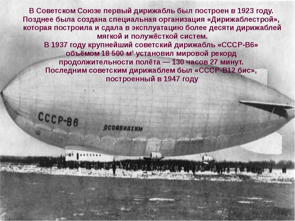 В Советском Союзе первый дирижабль был построен в 1923 году. Позднее была соз...