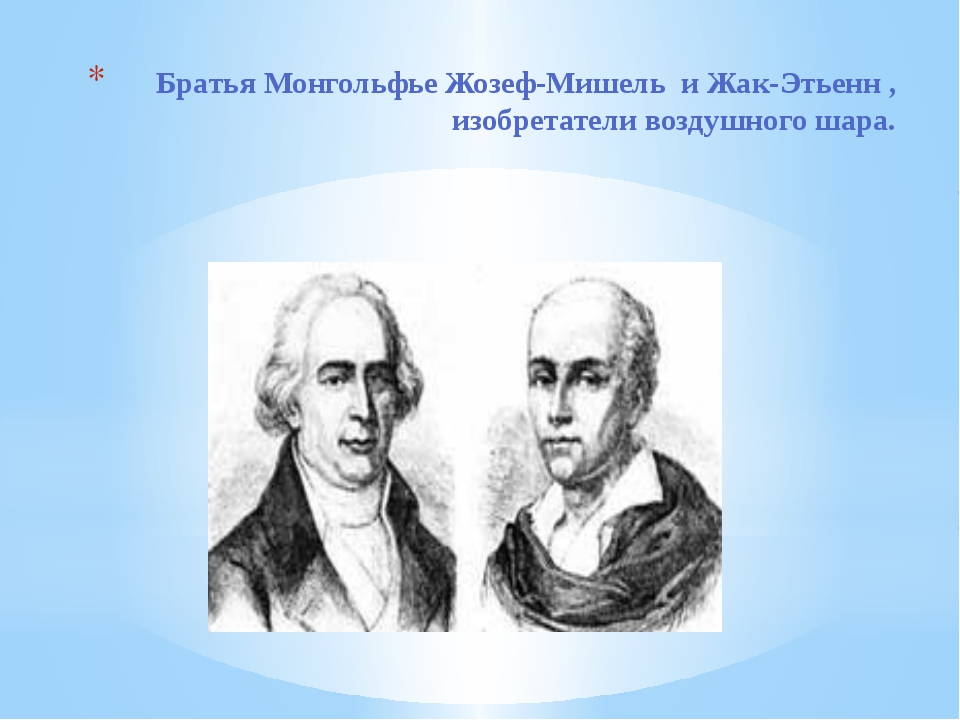 Братья Монгольфье Жозеф-Мишель и Жак-Этьенн , изобретатели воздушного шара.