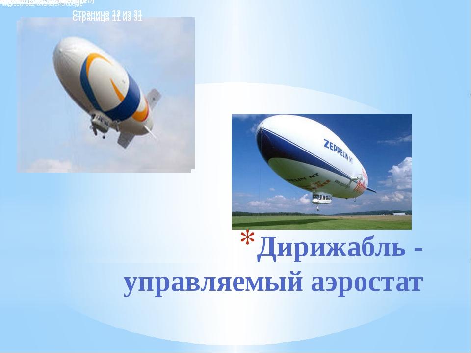 Дирижабль - управляемый аэростат Страница 11 из 31 Условие плавания тел всплы...