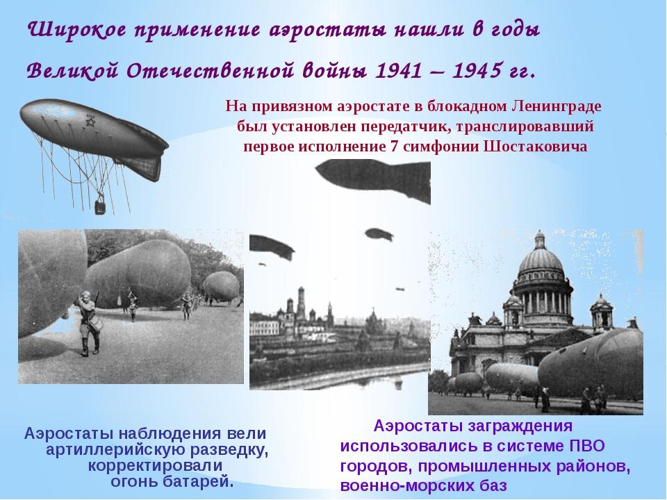 Широкое применение аэростаты нашли в годы Великой Отечественной войны 1941 –...