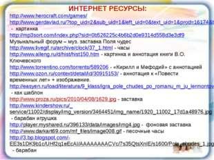 ИНТЕРНЕТ РЕСУРСЫ: http://www.herocraft.com/games/ http://www.gerdavlad.ru/?to