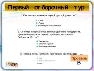 Первый отборочный тур 1.Как звали основателя первой русской династии? А. Олег