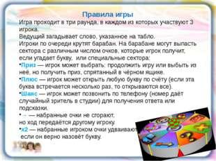 Правила игры Игра проходит в три раунда, в каждом из которых участвуют 3 игро