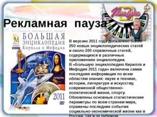 Рекламная пауза В версию 2011 года добавлено более 250 новых энциклопедически
