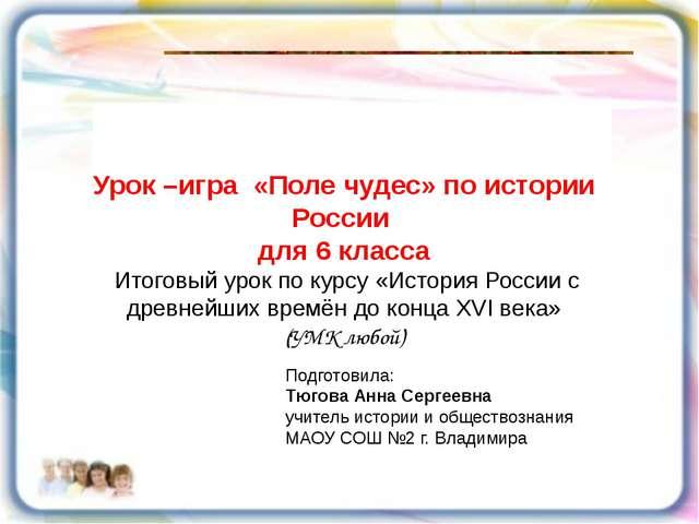 Урок –игра «Поле чудес» по истории России для 6 класса Итоговый урок по курс...