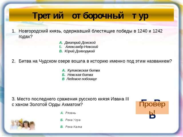 Третий отборочный тур Новгородский князь, одержавший блестящие победы в 1240...