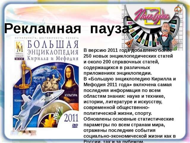 Рекламная пауза В версию 2011 года добавлено более 250 новых энциклопедически...