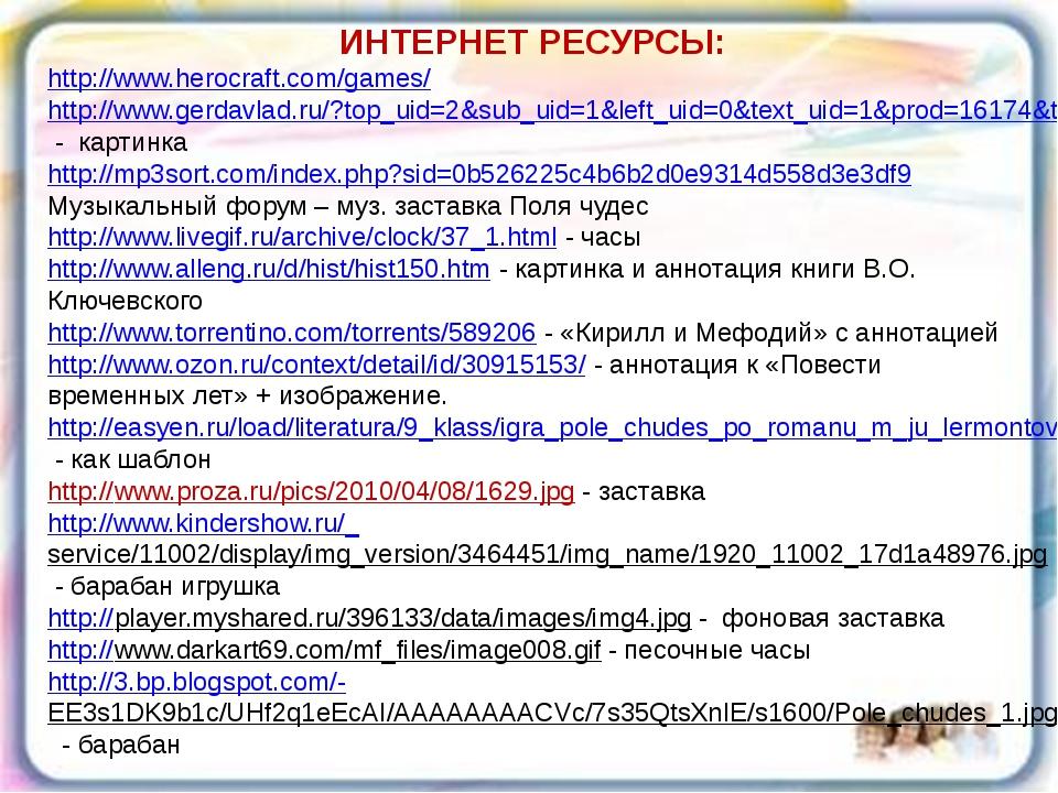 ИНТЕРНЕТ РЕСУРСЫ: http://www.herocraft.com/games/ http://www.gerdavlad.ru/?to...