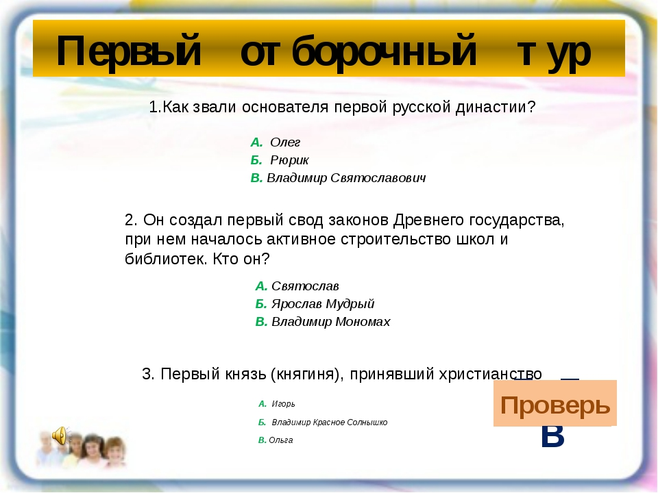 Первый отборочный тур 1.Как звали основателя первой русской династии? А. Олег...
