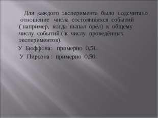 Для каждого эксперимента было подсчитано отношение числа состоявшихся событи