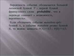 Вероятность события обозначается большой латинской буквой Р - первой буквой