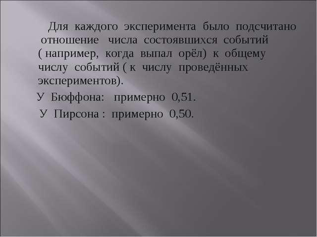 Для каждого эксперимента было подсчитано отношение числа состоявшихся событи...