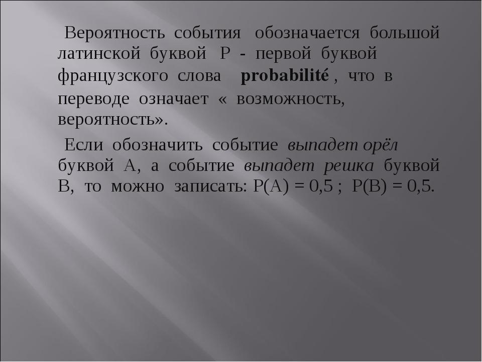 Вероятность события обозначается большой латинской буквой Р - первой буквой...